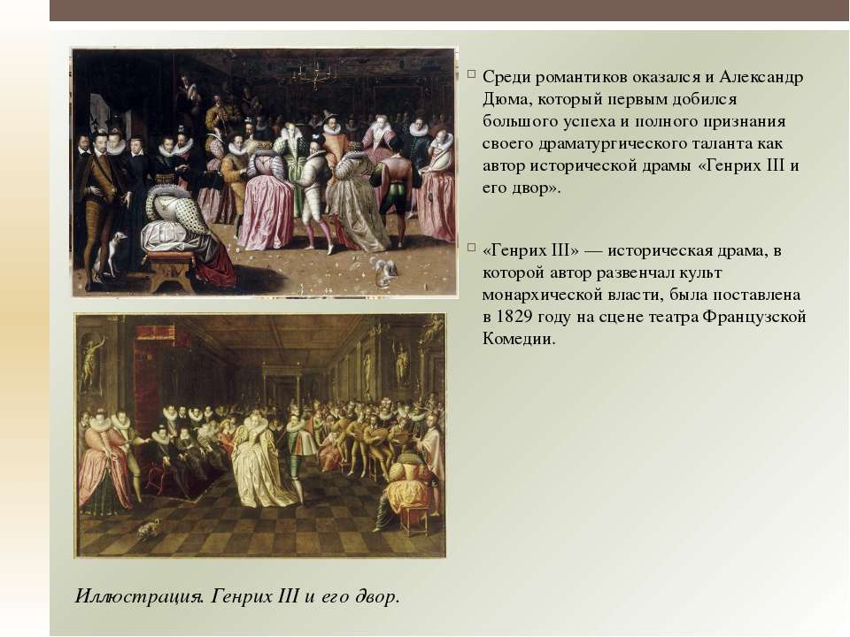 Среди романтиков оказался и Александр Дюма, который первым добился большого у...