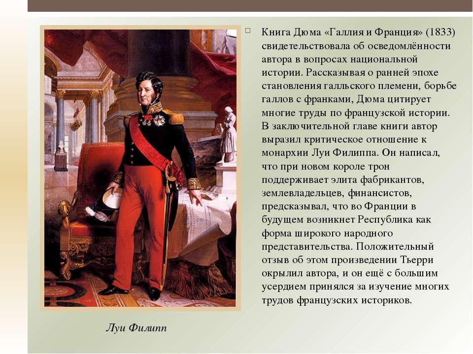 Книга Дюма «Галлия и Франция» (1833) свидетельствовала об осведомлённости авт...