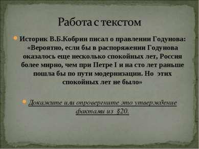 Историк В.Б.Кобрин писал о правлении Годунова: «Вероятно, если бы в распоряже...