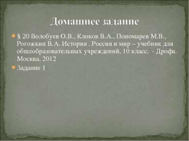 § 20 Волобуев О.В., Клоков В.А., Пономарев М.В., Рогожкин В.А. История . Росс...