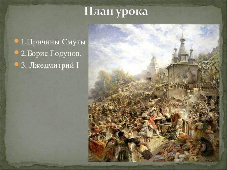 1.Причины Смуты 2.Борис Годунов. 3. Лжедмитрий I