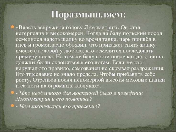 «Власть вскружила голову Лжедмитрию. Он стал нетерпелив и высокомерен. Когда ...