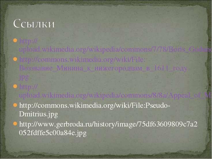 http://upload.wikimedia.org/wikipedia/commons/7/78/Boris_Godunov_icon.jpg htt...