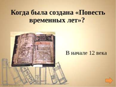 За убийство мужа За что княгиня Ольга мстила древлянам?