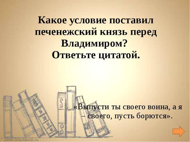 Переяславль Какой город заложил у брода, где был поединок Кожемяки с печенего...