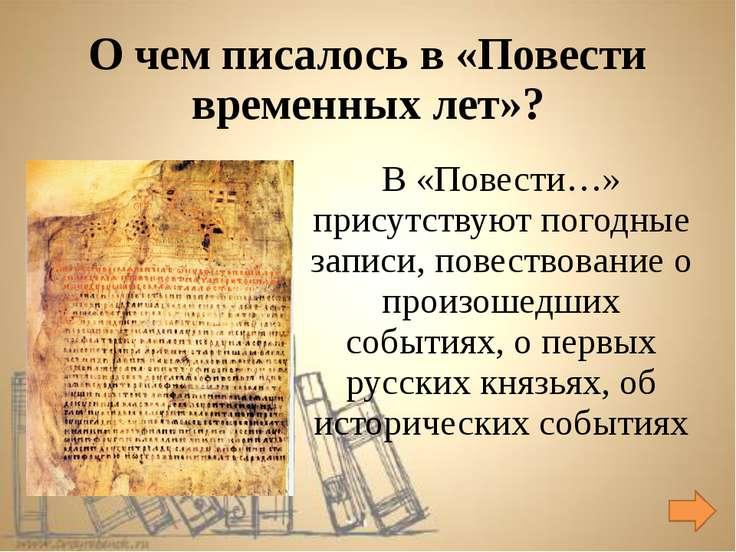 Сказание о Кожемяке «В лето 992. князь Владимир только возвратился с войны, к...