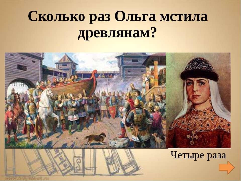 Он мял кожу Какой род занятий был у славянского юноши, который сразился с печ...