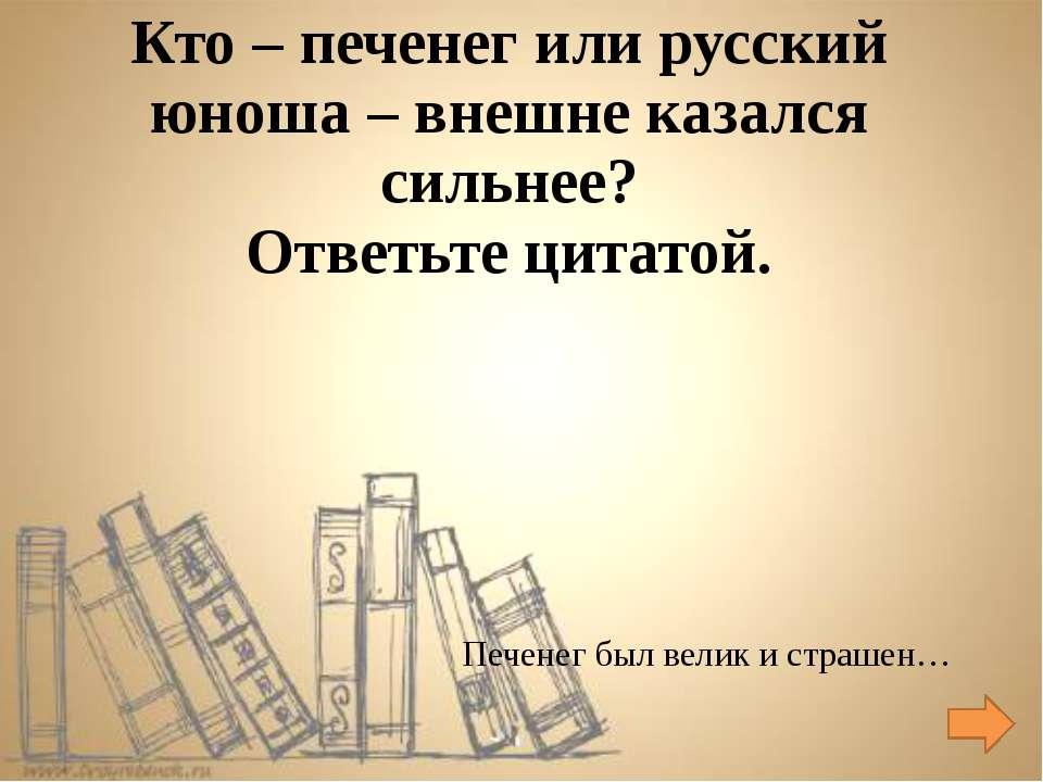 В лето 997. В каком году печенеги устроили осаду под Белгородом?