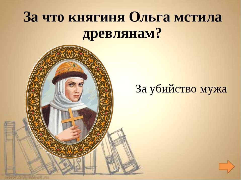 Как княгиня Ольга отомстила древлянам последний раз? Ответьте цитатой.