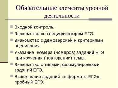 Обязательные элементы урочной деятельности Входной контроль. Знакомство со сп...
