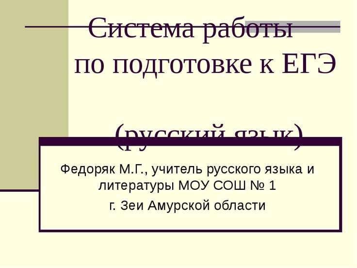 Система работы по подготовке к ЕГЭ (русский язык) Федоряк М.Г., учитель русск...