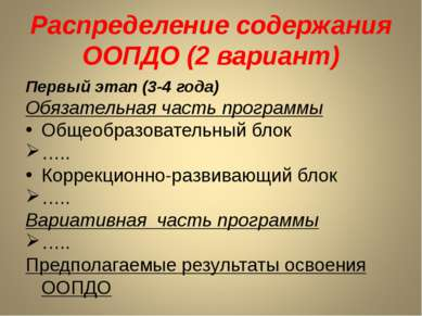Распределение содержания ООПДО (2 вариант) Первый этап (3-4 года) Обязательна...