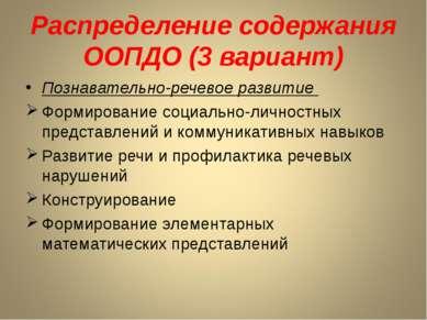 Распределение содержания ООПДО (3 вариант) Познавательно-речевое развитие Фор...