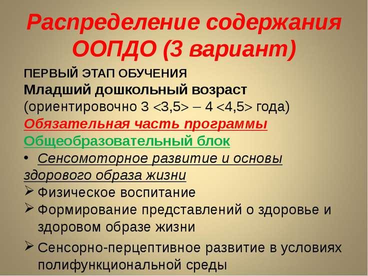 Распределение содержания ООПДО (3 вариант) ПЕРВЫЙ ЭТАП ОБУЧЕНИЯ Младший дошко...