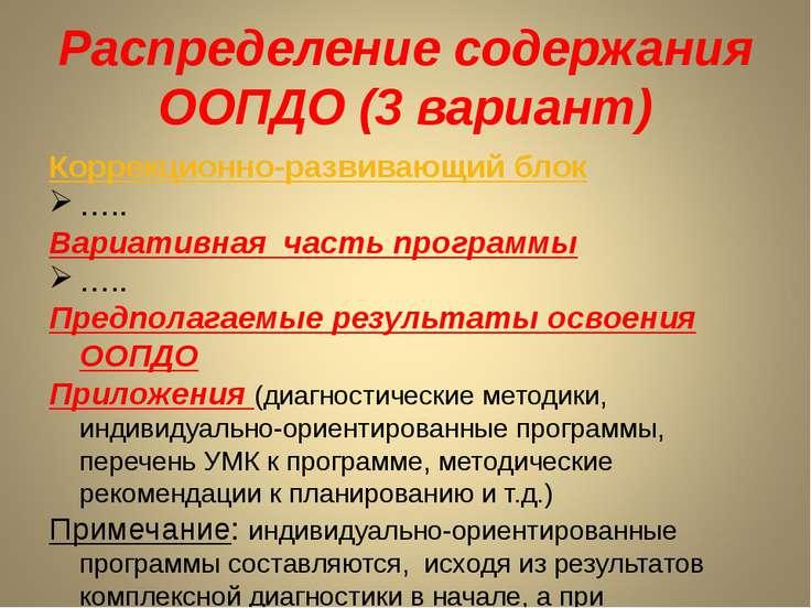 Распределение содержания ООПДО (3 вариант) Коррекционно-развивающий блок ….. ...