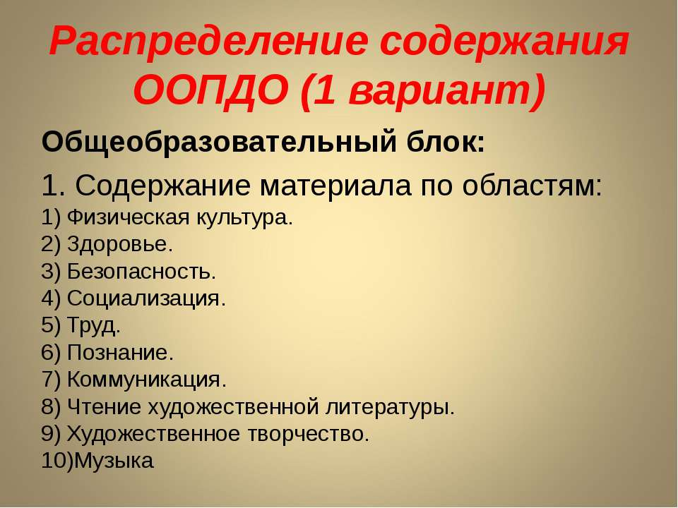 Распределение содержания ООПДО (1 вариант) Общеобразовательный блок: 1. Содер...