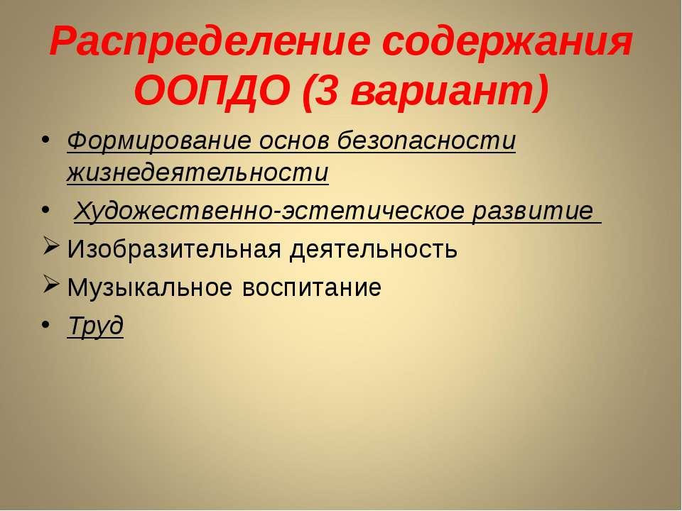 Распределение содержания ООПДО (3 вариант) Формирование основ безопасности жи...