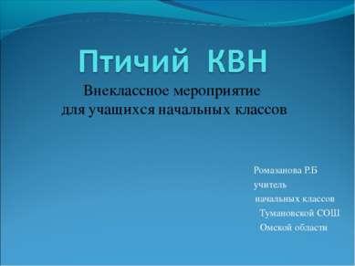 Ромазанова Р.Б учитель начальных классов Тумановской СОШ Омской области Внекл...