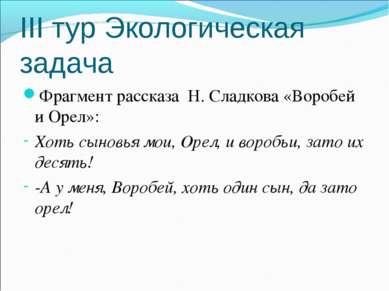 III тур Экологическая задача Фрагмент рассказа Н. Сладкова «Воробей и Орел»: ...