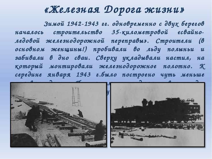 Зимой 1942-1943 гг. одновременно с двух берегов началось строительство 35-кил...