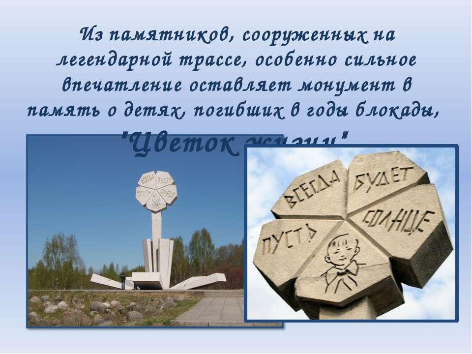 Из памятников, сооруженных на легендарной трассе, особенно сильное впечатлени...
