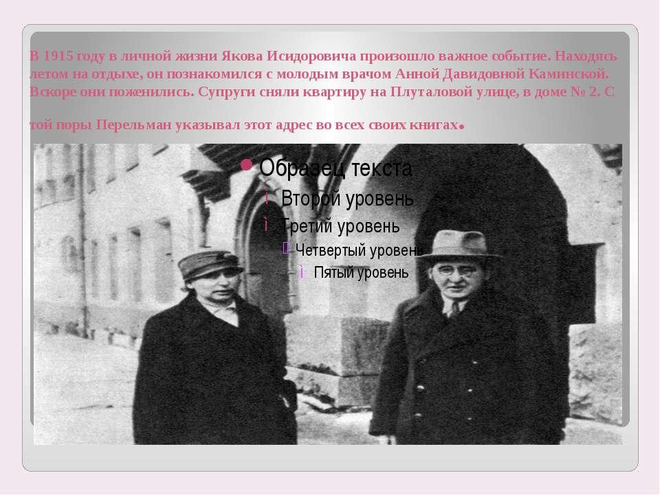 В 1915 году в личной жизни Якова Исидоровича произошло важное событие. Находя...
