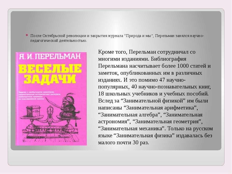 """После Октябрьской революции и закрытия журнала """"Природа и мы"""", Перельман заня..."""