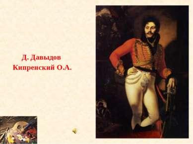 Д. Давыдов Кипренский О.А.