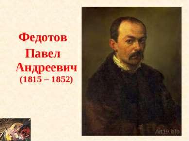 Федотов Павел Андреевич (1815 – 1852)