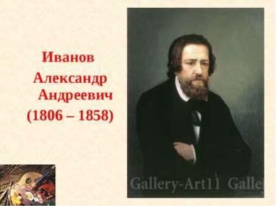 Иванов Александр Андреевич (1806 – 1858)