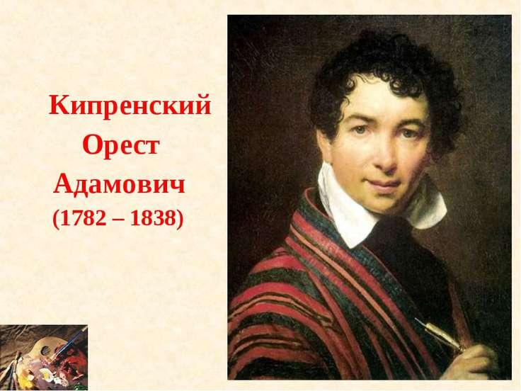 Кипренский Орест Адамович (1782 – 1838)