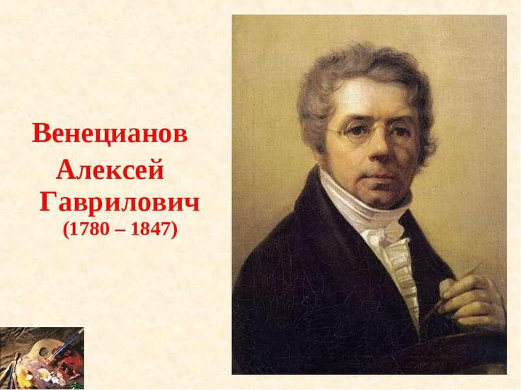 Венецианов Алексей Гаврилович (1780 – 1847)