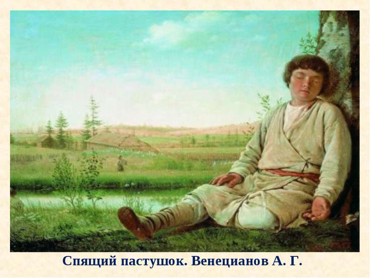 Г. Спящий пастушок. Венецианов А. Г.
