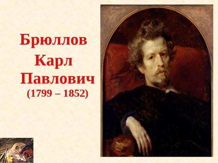 Брюллов Карл Павлович (1799 – 1852)