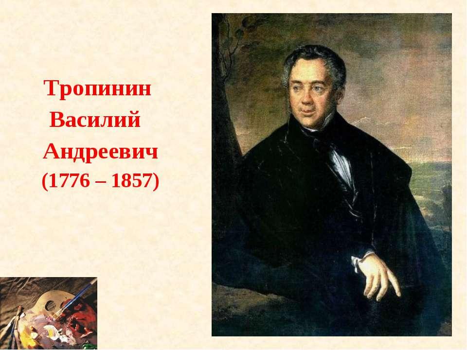 Тропинин Василий Андреевич (1776 – 1857)