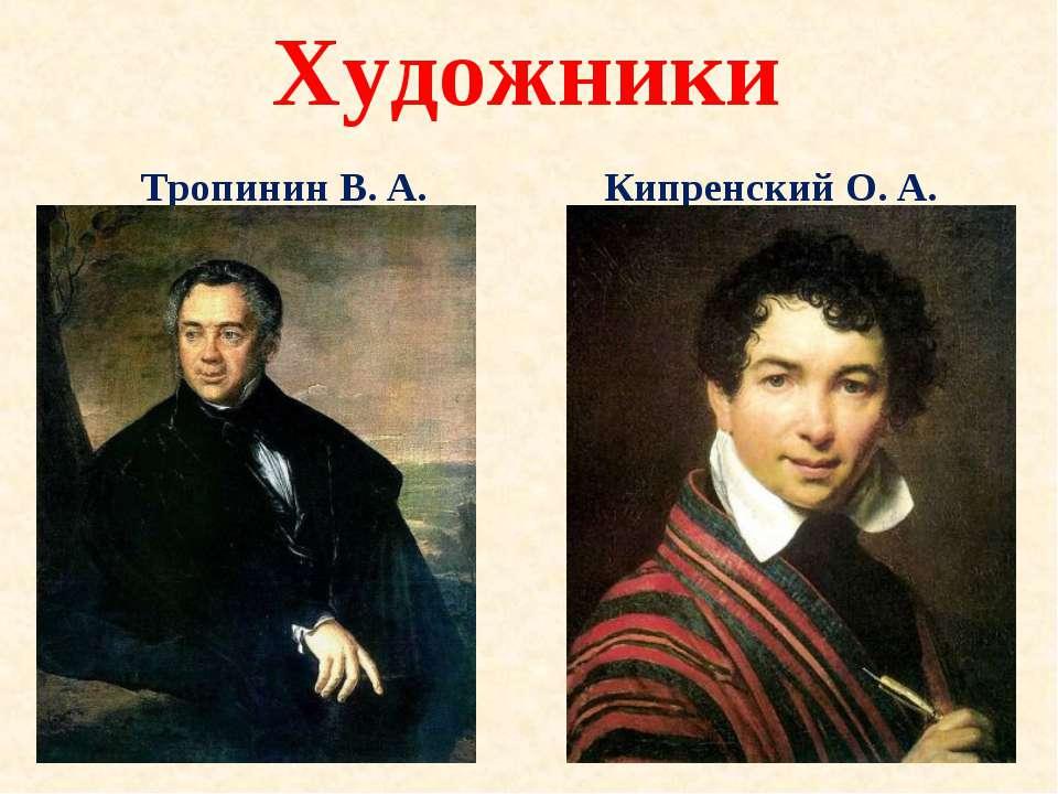 Художники Тропинин В. А. Кипренский О. А.