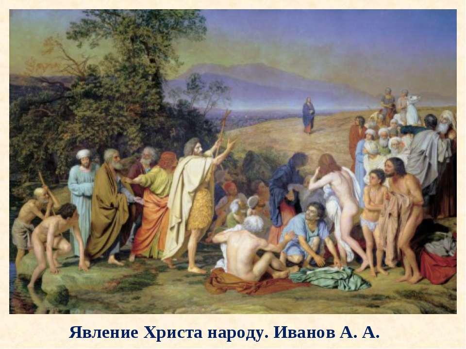 Явление Христа народу. Иванов А. А.