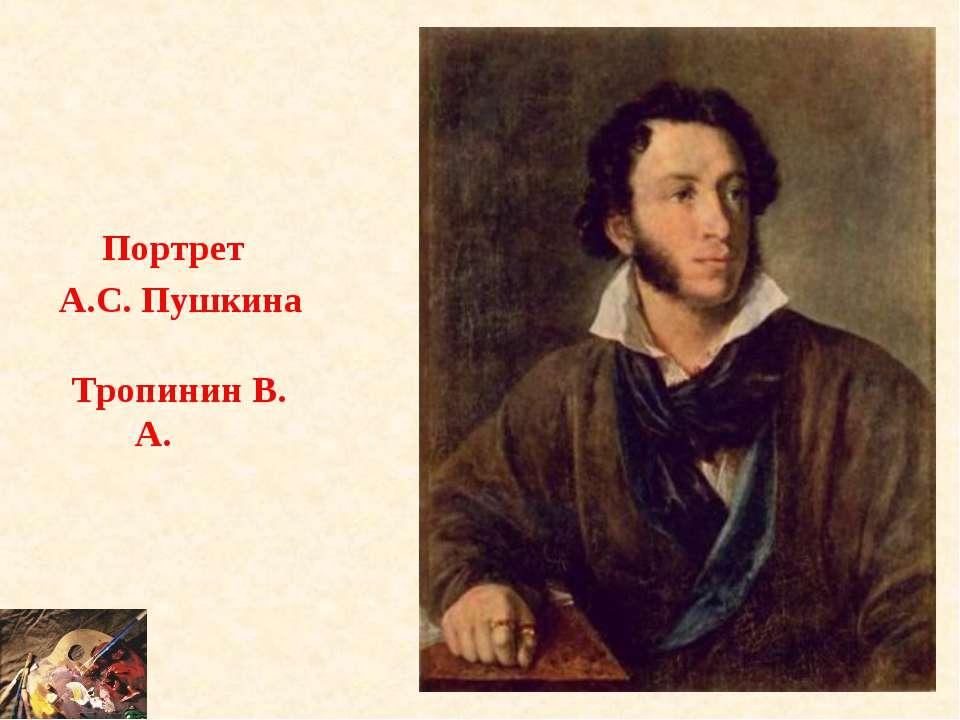 Портрет А.С. Пушкина Тропинин В. А.