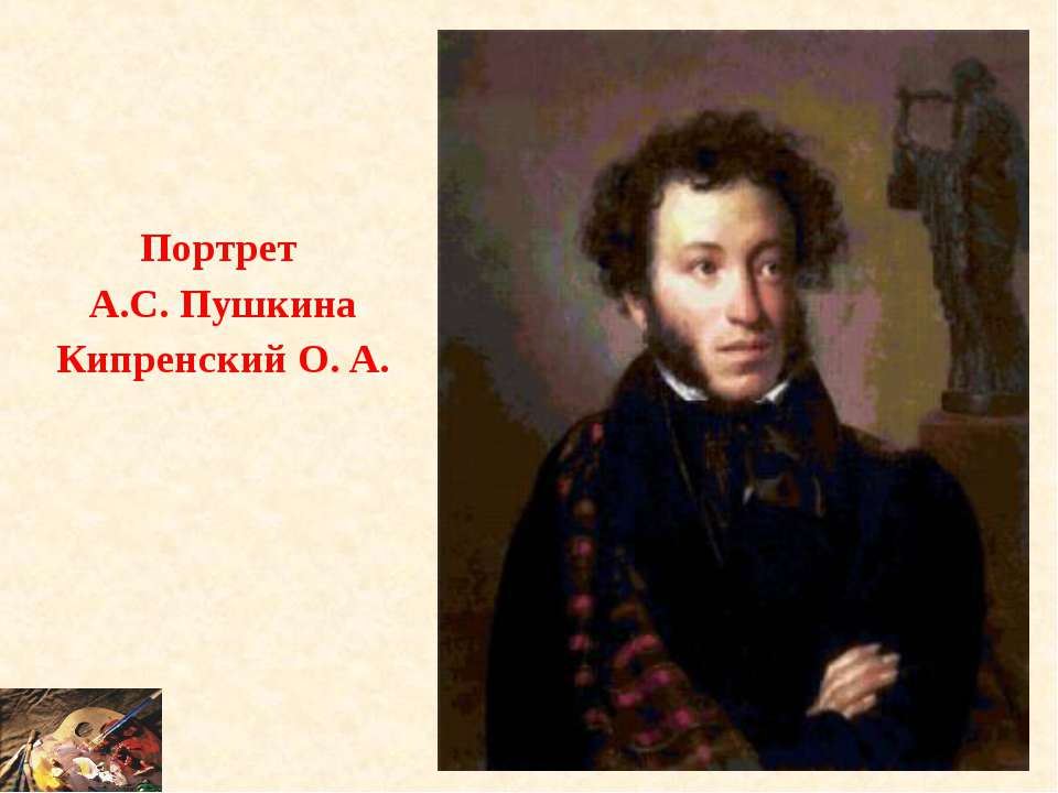 Портрет А.С. Пушкина Кипренский О. А.