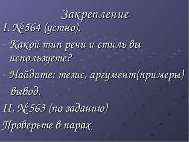 Закрепление I. № 564 (устно). Какой тип речи и стиль вы используете? Найдите:...