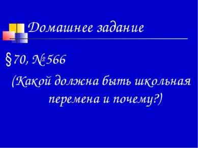 Домашнее задание §70, № 566 (Какой должна быть школьная перемена и почему?)