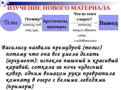 ИЗУЧЕНИЕ НОВОГО МАТЕРИАЛА Что из этого Почему? следует? потому что поэтому та...