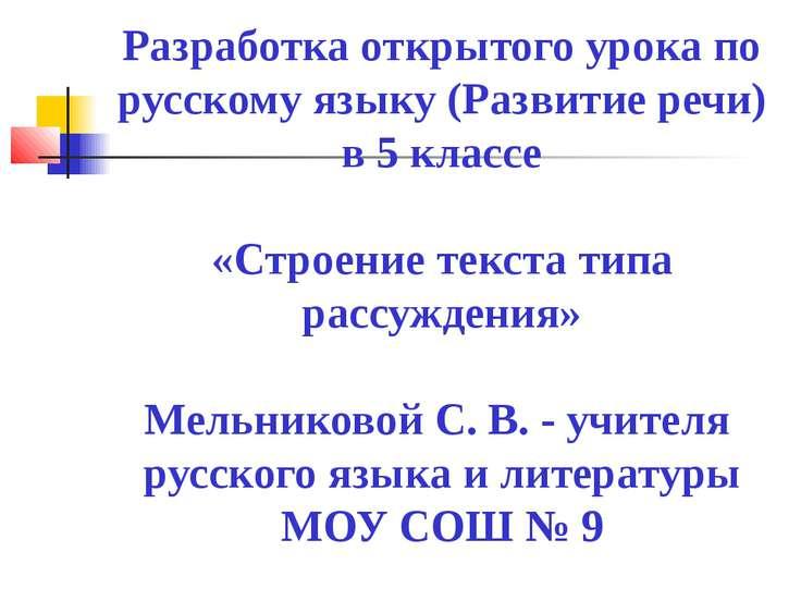 Разработка открытого урока по русскому языку (Развитие речи) в 5 классе «Стро...