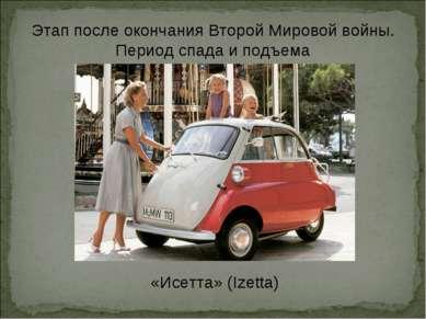 Этап после окончания Второй Мировой войны. Период спада и подъема «Исетта» (I...