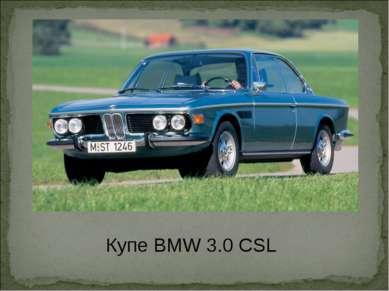 Купе BMW 3.0 CSL