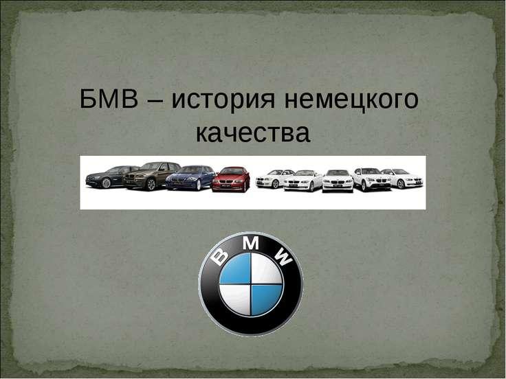 БМВ – история немецкого качества