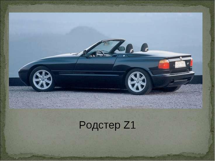 Родстер Z1
