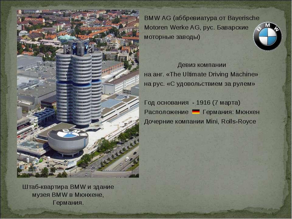 Штаб-квартира BMW и здание музея BMW в Мюнхене, Германия. BMW AG (аббревиатур...
