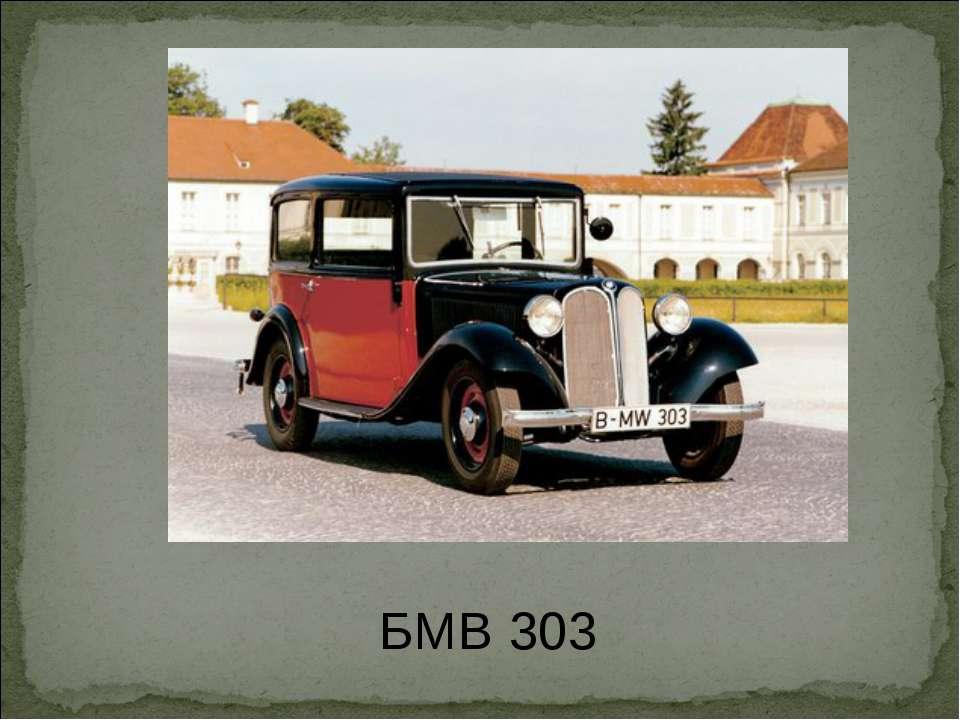 БМВ 303