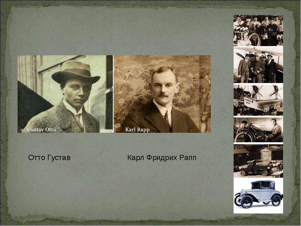 Отто Густав Карл Фридрих Рапп